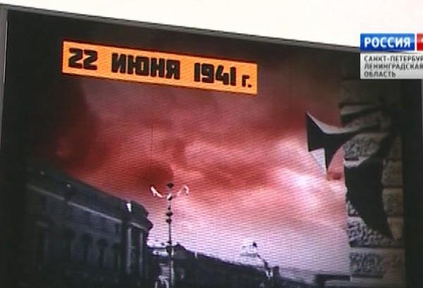 Показ военной кинохроники на экране у Пискарёвского мемориала