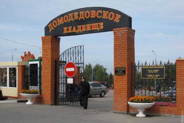 Расширение Домодедовского кладбища