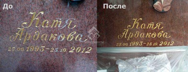 Реставрация золотых букв и цветного портрета